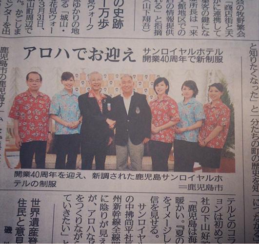 KAGOSHIMA-NEWS